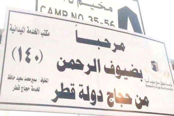 خالد الفيصل: عدد الحجاج القطريين هذا العام أكثر من عددهم العام الماضي