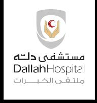 مستشفى دلة بالرياض يعلن عن توفر وظائف إدارية
