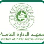 وظائف تعليمية للجنسين في معهد الإدارة