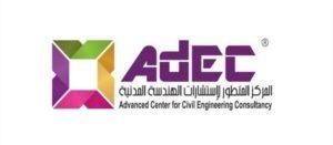 المركز المتطور للاستشارات الهندسية