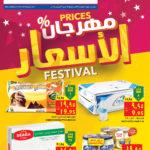 عروض كارفور السعودية الأسبوعية Carrefour Saudi Weekly Offers