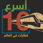 إنفوغرافيك.. أسرع 10 قطارات في العالم