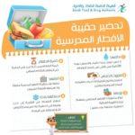 الغذاء والدواء تنصح بهذه الخطوات لتحضير حقيبة الإفطار المدرسية