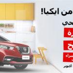 بيتٍك وسيارتِك من ايكيا. فرصتكِ لتربحي! – ايكيا السعودية