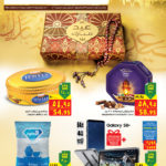 تخفيضات و عروض العيد في كارفور السعودية