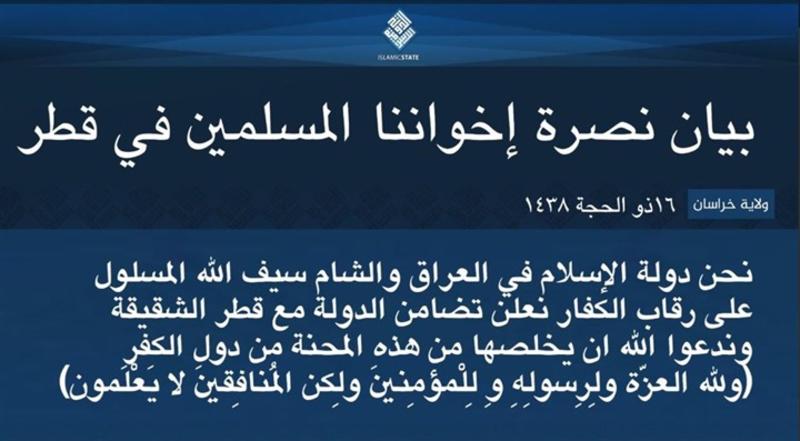 داعش تعلن تضامنها مع قطر وتكفِّر دول المقاطعة