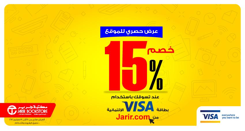 15% خصم حصري على موقع جرير عند التسوق بواسطة VISA