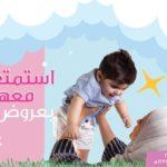 تخفيضات وعروض العيد من صيدليات النهدي