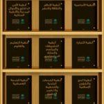 القوانين والأنظمة واللوائح السعودية