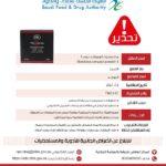 الغذاء والدواء تحذر من منتجين سعوديين لإزالة العرق