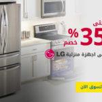 تخفيضات خصم حتى 35% على أجهزة منزلية من LG