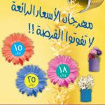 تخفيضات مهرجان الأسعار من زهور الريف 15, 18, 25 ريال فقط