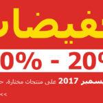 تخفيضات وعروض إيكيا 20%-70%