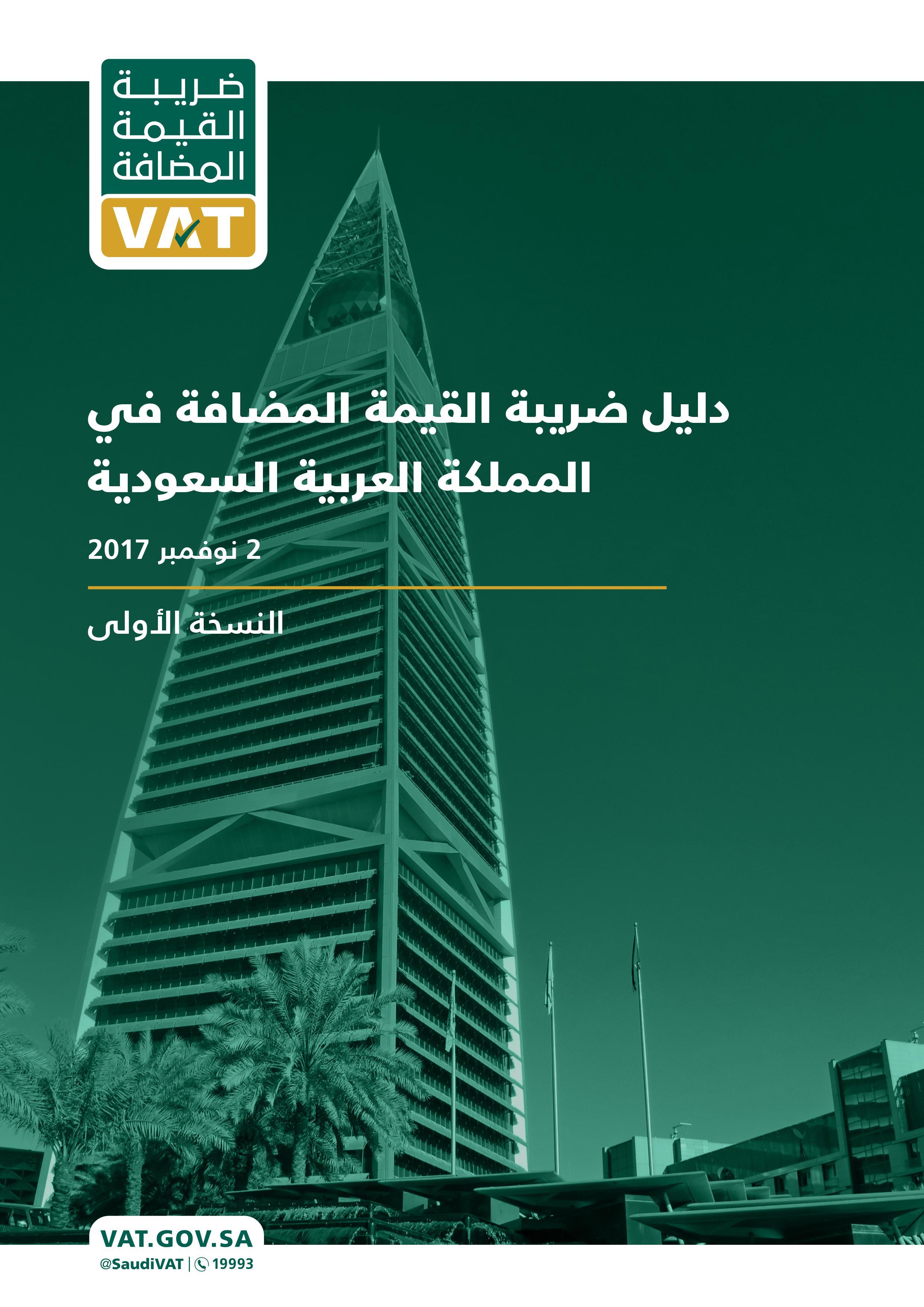 دليل ضريبة القيمة المضافة