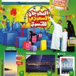 تخفيضات المهرجان السعودي من كارفور
