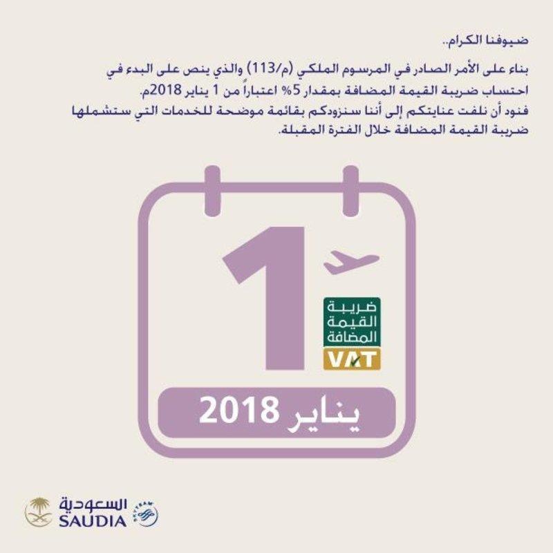 الخطوط السعودية تنوه الى قائمة خدماتها الخاضعة للضريبة المضافة ابتداءً من 1 يناير 2018
