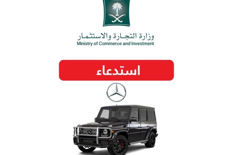 """وزارة التجارة والاستثمار تستدعي 276 مركبة """"مرسيدس g-class"""" موديلات """"2016-2018"""""""