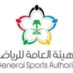 تدشين شعار الهيئة العامة للرياضة الجديد