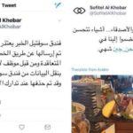 الجبن والخمر غلطة  تعرض فندق سعودي للفحص والاعتذار