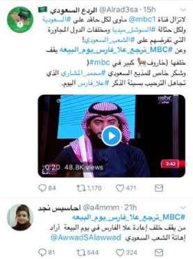 مذيع سعودي يرفض الترحيب بعلا الفارس… قدمت اعتذاراً شديد اللهجة