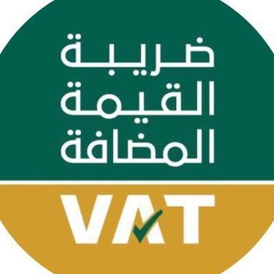 إعلانات وتوضيحات ضريبة القيمة المضافة