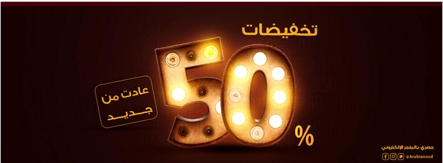 50% تخفيضات العربية للعود