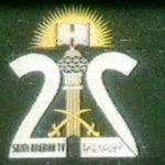 تعليق بث القناة الثانية السعودية وخطة لتطويرها