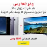 وفر 949 رس عند شرائك سامسونج S8+ مع تلفزيون سامسونج عالي الجودة