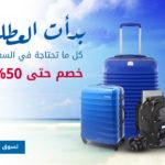 تخفيضات اكسترا حتى 50% على ادوات السفر