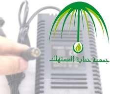 """تحذير من جمعية حماية المستهلك للسعوديين من شاحن كهربائي """"مميت"""""""