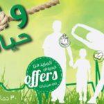 تخفيضات و عروض صيدلية النهدي من 16 الى  25 فبراير