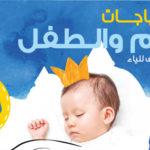 تخفيضات الأم والطفل صيدليات النهدي من 26 فبراير إلى 7 مارس