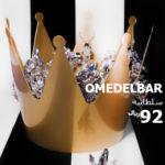 تخفيضات و عروض ايكيا واكتشفي مجموعة OMEDELBAR الجديدة والمحدودة