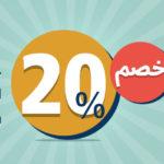 تخفيضات بمناسبة #اليوم_العالمي_للكتاب خصم 20% على الكتب