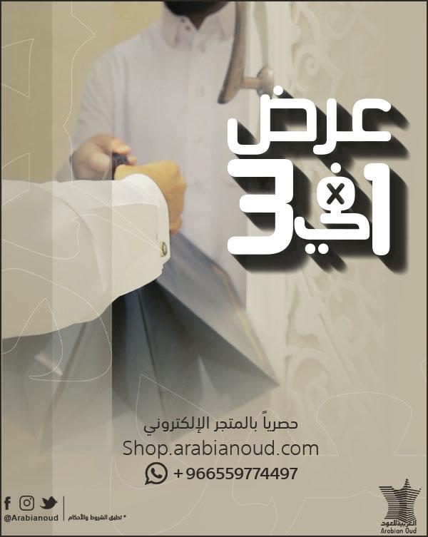 تخفيضات العربية للعود هذا الشهر عرض 3 بسعر 1