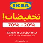 تخفيضات ايكيا 20%-70% من 19 أبريل حتى 19 مايو 2018