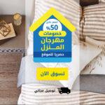 تخفيضات و خصومات مهرجان المنزل حتى 50% من اكسترا