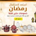 تخفيضات و عروض استعد لـ رمضان من اكسترا