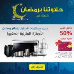 تخفيضات رمضان خصم حتى 50% لجميع مستلزمات المطبخ