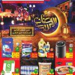 تخفيضات و عروض رمضان كارفور