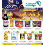 تخفيضات و عروض اسواق الضاحية في رمضان