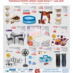 تخفيضات و عروض ساكو في رمضان اكثر من 1000 منتج