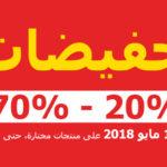 تخفيضات ايكيا حتى 70% في رمضان شهر مشاركة اللحظات