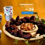 تخفيضات و عروض وجديد ايكيا في رمضان