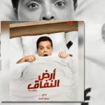 """سبب منع السعودية عرض مسلسل """"محمد هنيدي"""""""