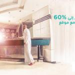 تخفيضات فرصة رائعة احصل على خصم 60% على حجوزات الفنادق