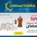 تخفيضات رمضان خصم حتى 50% على اكثر من 300 منتج