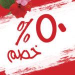 تخفيضات زهور الريف %50 خصم ولفترة محدودة ،حصرياً على الموقع الالكتروني