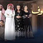 العاصوف وناصر القصبي يثير حفيظة السعوديين ويشعل تويتر