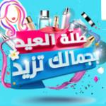 تخفيضات وعروض بنده و هايبربنده مع طلة العيد…جمالك يزيد